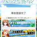 【ハチナイ】八月のシンデレラナインっていつプレイできるんや?