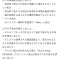 【ハチナイ】メンテナンス終了!!各種不具合修正と成績追加で神アプデキタ━(゚∀゚)━!